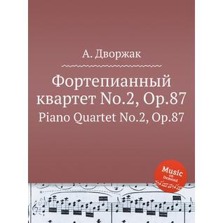 Фортепианный квартет No.2, Op.87