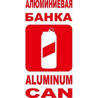 Наклейка Алюминиевая банка красная