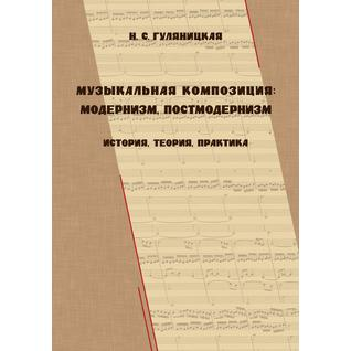 Музыкальная композиция: модернизм, постмодернизм (история, теория, практика)