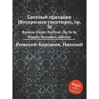 Светлый праздник (Воскресная увертюра), ор. 36
