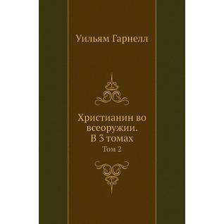 Христианин во всеоружии. В 3 томах (ISBN 10: 5-88869-208-5)