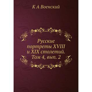 Русские портреты XVIII и XIX столетий. Том 4, вып. 2