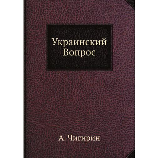 Украинский Вопрос 38732270