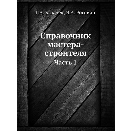 Справочник мастера-строителя (ISBN 13: 978-5-458-24742-9) 38717045