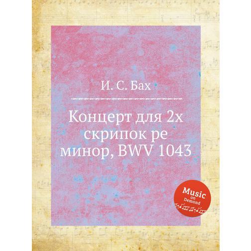 Концерт для 2х скрипок ре минор, BWV 1043 38717936