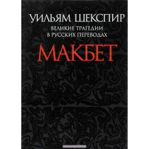 """Уильям Шекспир """"Великие трагедии в русских переводах. Макбет, 978-5-91631-234-8"""""""