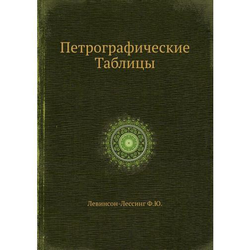 Петрографические Таблицы 38734686