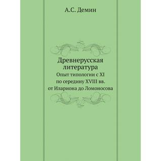 Древнерусская литература (ISBN 10: 5944571330)
