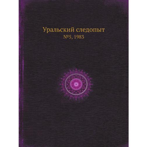 Уральский следопыт 38733072