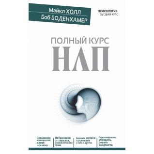 Майкл Холл. Книга Майкл Холл. Полный курс НЛП, 978-5-17-088472-818+