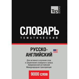 Русско-английский (американский) тематический словарь. 9000 слов. Международная транскрипция (Издательство: T8RUGRAM)