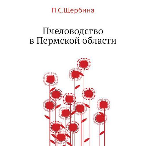 Пчеловодство в Пермской области 38734781