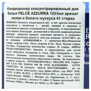 Кондиционер концентрированный для белья Felce Azzurra, лилия и белый мускус 41 стирка, 1025 мл