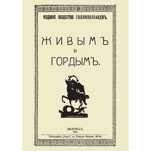Живым и гордым. Издание Общества галлиполийцев (Год публикации: 1926) 38732328