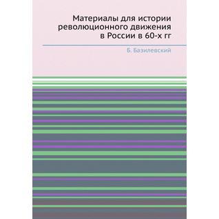 Материалы для истории революционного движения в России в 60-х гг.