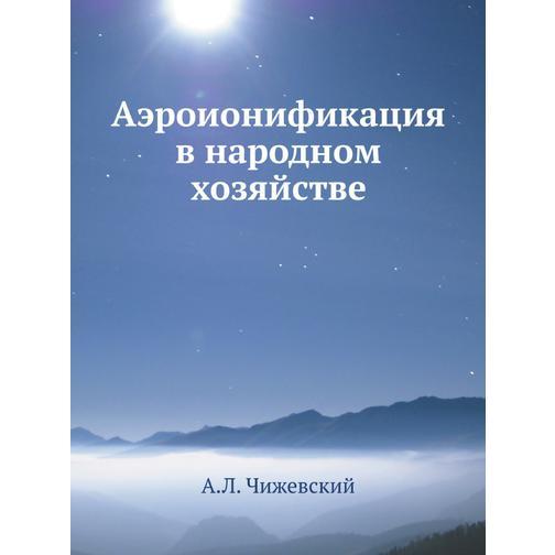 Аэроионификация в народном хозяйстве 38734520