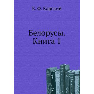 Белорусы. Книга 1