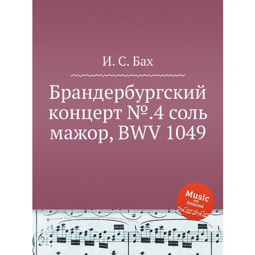 Брандербургский концерт №.4 соль мажор, BWV 1049 38717879
