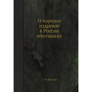 О народах издревле в России обитавших (Издательство: Nobel Press)