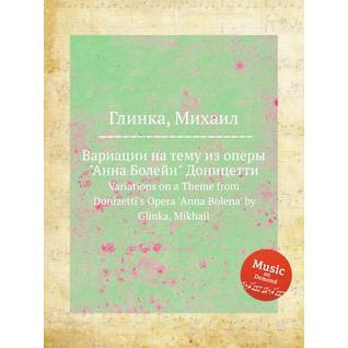 """Вариации на тему из оперы """"Анна Болейн"""" Доницетти"""
