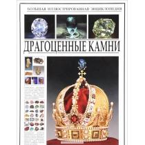 Гураль С.. Книга Драгоценные камни, 978-609-456-028-6, 978-5-699-53785-318+