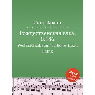 Рождественская елка, S.186