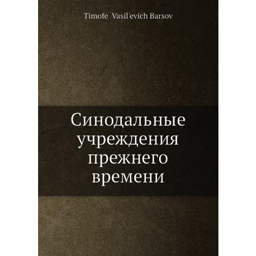 Синодальные учреждения прежнего времени (Автор: Т.В. Барсов) 38716548