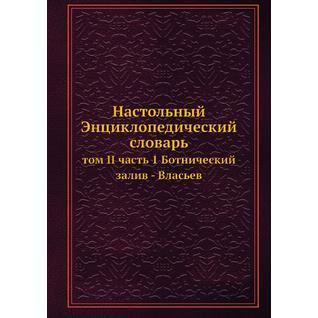 Настольный Энциклопедический словарь (ISBN 13: 978-5-517-93800-8)