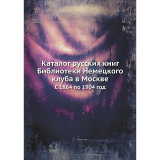 Каталог русских книг Библиотеки Немецкого клуба в Москве