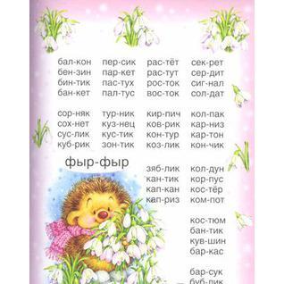 Елена Бахтина. Букварь для малышей от 2 до 5, 978-5-902726-08-1, 9785902726081