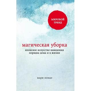 Мари Кондо. Книга Магическая уборка. Японское искусство наведения порядка дома и в жизни, 978-5-699-82795-418+