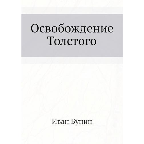 Освобождение Толстого 38732755