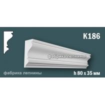 К186. Карниз из гипса (потолочный плинтус) (h80x35мм)