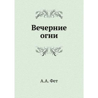 Вечерние огни (ISBN 10: 5-699-17815-5)