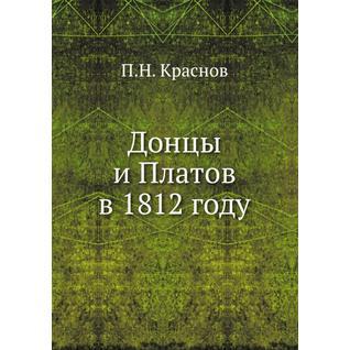 Донцы и Платов в 1812 году