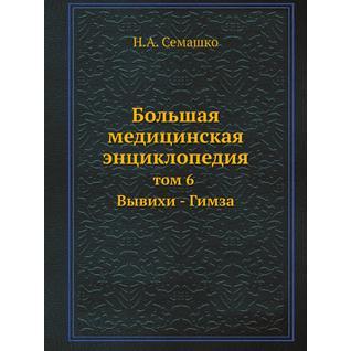 Большая медицинская энциклопедия (ISBN 13: 978-5-458-23066-7)