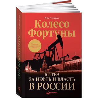 Густафсон Т.. Книга Колесо фортуны. Битва за нефть и власть в России, 978-5-9614-6002-518+