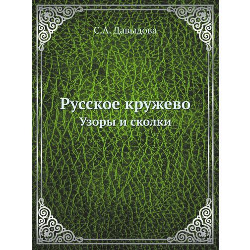 Русское кружево. Узоры и сколки 38717360