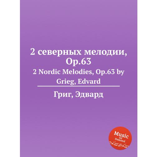 2 северных мелодии, ор.63 38720821