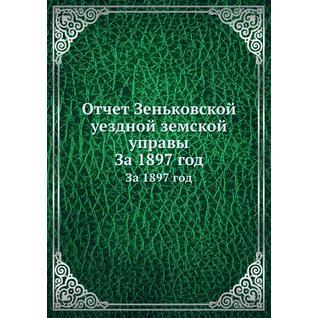Отчет Зеньковской уездной земской управы
