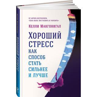 Макгонигал К.. Книга Хороший стресс как способ стать сильнее и лучше, 978-5-9614-5780-318+