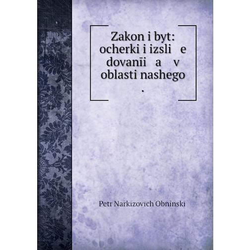 Zakon i byt: ocherki i izsli   e   dovanīi   a    v oblasti nashego . 38716194