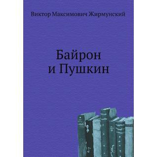 Байрон и Пушкин