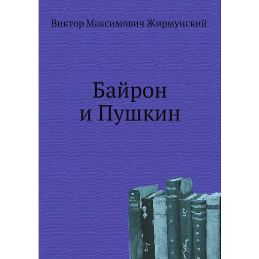 Байрон и Пушкин 38717419