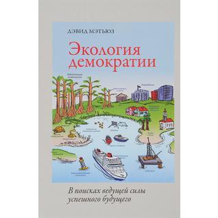 Дэвид Мэтьюз. Книга Экология демократии. В поисках ведущей силы успешного будущего, 978-5-00087-098-318+