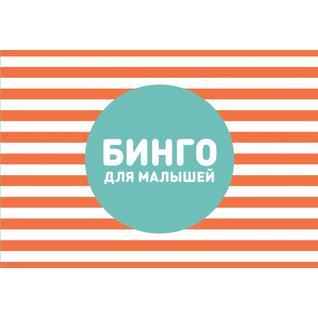Ксения Дрызлова, Настя Слепцов. Бинго для малышей (набор из 34 карточек), 978-5-00057-615-1