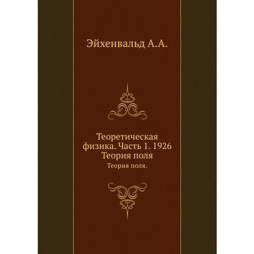 Теоретическая физика. Часть 1. 1926 38733473