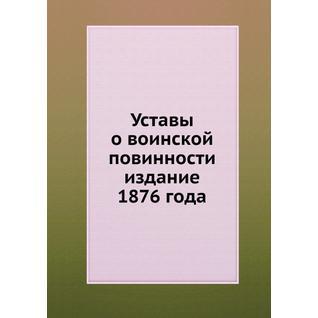Уставы о воинской повинности