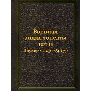 Военная энциклопедия (ISBN 13: 978-5-517-88143-4)