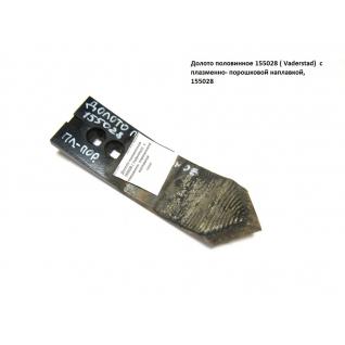 Долото половинное 155028 ( Vaderstad) с плазменно- порошковой наплавкой